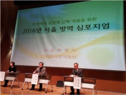 Seoul Symposium